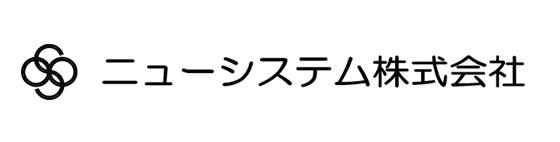 ニューシステム株式会社